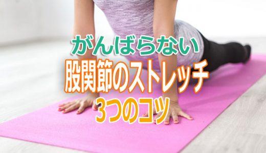 股関節の痛みが出たときのストレッチ方法は?効果がでる3つのコツ