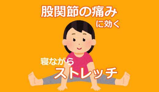 股関節のストレッチを痛みなく寝ながらできる体操は?動画で手順を解説